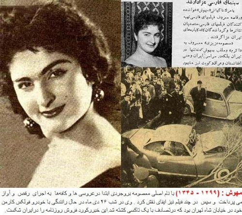 سرگذشت بازیگران ایرانی که در سانحه تصادف فوت کردند
