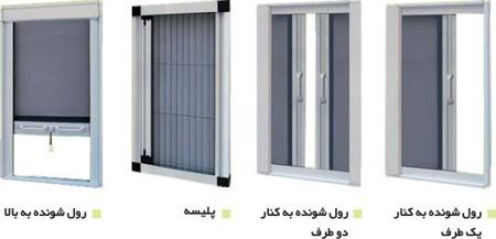 توری مناسب برای پنجره های خانه شما کدام است