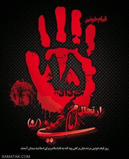 عکس های کارت پستال مخصوص روز 15 خرداد
