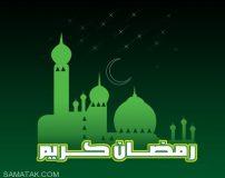 شعر ماه رمضان؛ اشعار زیبا و بلند راجع به ماه مبارک رمضان