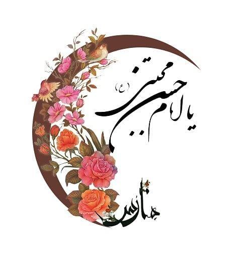 عکس نوشته ولادت امام حسن مجتبی (ع)