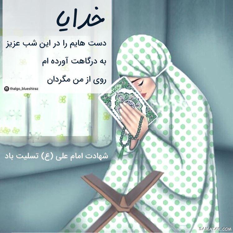 متن غمگین شهادت حضرت علی علیه السلام