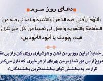 دعای روز سوم ماه رمضان با ترجمه و تفسیر