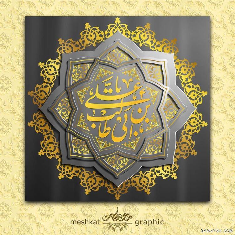زیباترین متن تسلیت شهادت حضرت علی
