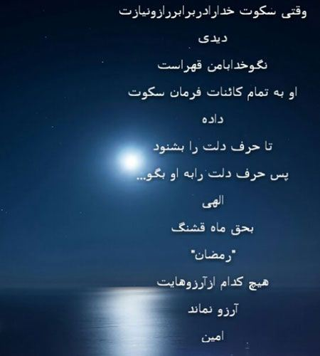 عکس نوشته ماه رمضان ۹۹ | عکس پروفایل ماه رمضان ۱۳۹۹