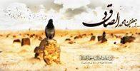 شعر هایی درباره امام صادق علیه السلام