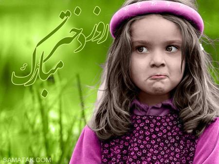 روز دختر مبارک + عکس