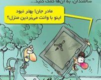 کاریکاتورهایی که دردهای جامعه را به تصویر میکشند