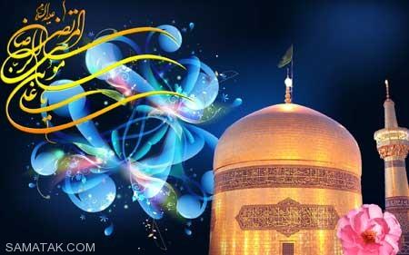 تصاویری مربوط به تولد امام رضا علیه السلام