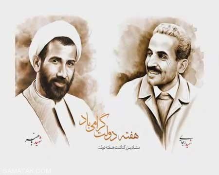 عکس نوشته تبریک هفته دولت | عکس پروفایل هفته دولت مبارک