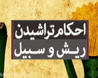 تراشیدن محاسن چه حکمی در اسلام دارد؟