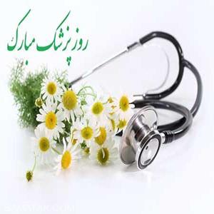 تبریک روز پزشک با کارت پستال هایی زیبا