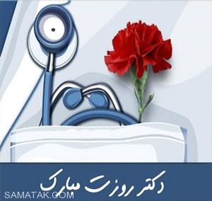پیامک گرامیداشت روز پزشک