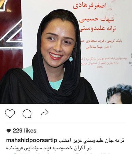 از اینستاگرام سلبریتی های ایرانی چه خبر؟