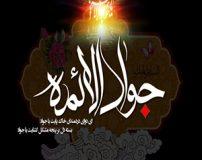 عکس نوشته های تسلیت روز وفات جواد الائمه (ع)