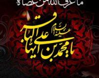 متن کوتاه برای عرض تسلیت شهادت امام محمد باقر (ع)