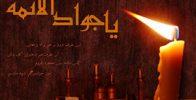 اشعاری زیبا در وصف امام محمد تقی علیه السلام