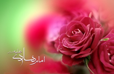 پیام تبریک روز تولد امام هادی (ع)