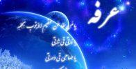 متن دعای روز عرفه همراه با ترجمه فارسی