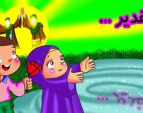 اشعار زیبای کودکانه در وصف عید غدیر خم