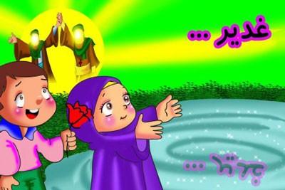 شعر عید غدیر کودکانه؛ شعر درباره عید غدیر برای کودکان