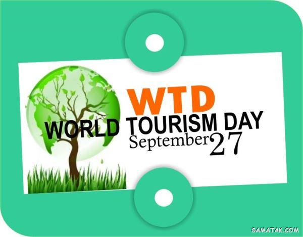 عکس تبریک روز گردشگری   عکس نوشته روز جهانی گردشگری