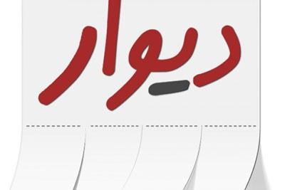سایت دیوار افغانستان راه اندازی شد