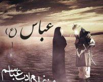 عکس نوشته تسلیت وفات حضرت عباس و حضرت ابوالفضل