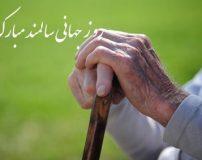 پیام تبریک روز سالمند   متن زیبا به مناسبت روز سالمند