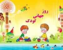 متن زیبای تبریک به مناسبت روز کودک | اس ام اس روز کودکان