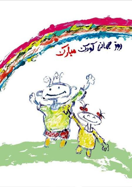 عکس نوشته روز کودک