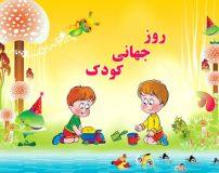 شعر روز کودک | اشعار زیبای روز جهانی کودکان