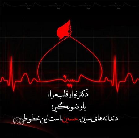 عکس نوشته ترکی محرم