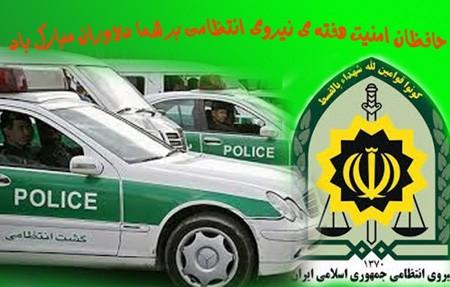 تصاویر روز پلیس | کارت پستال روز پلیس