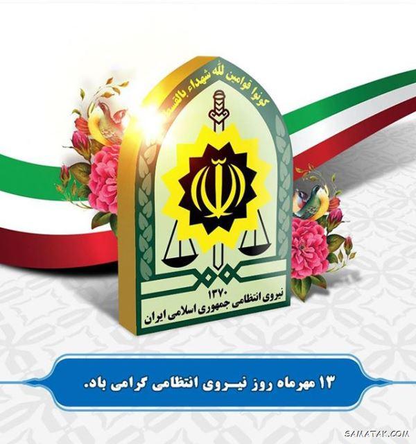 پیام تبریک هفته نیروی انتظامی | متن تبریک روز نیروی انتظامی