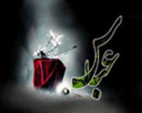 اس ام اس تسلیت روز وفات و شب شهادت حضرت عباس (ع)