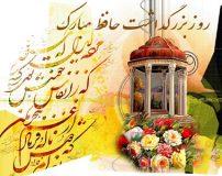 متن های زیبا به مناسبت تبریک روز بزرگداشت حافظ شیرازی