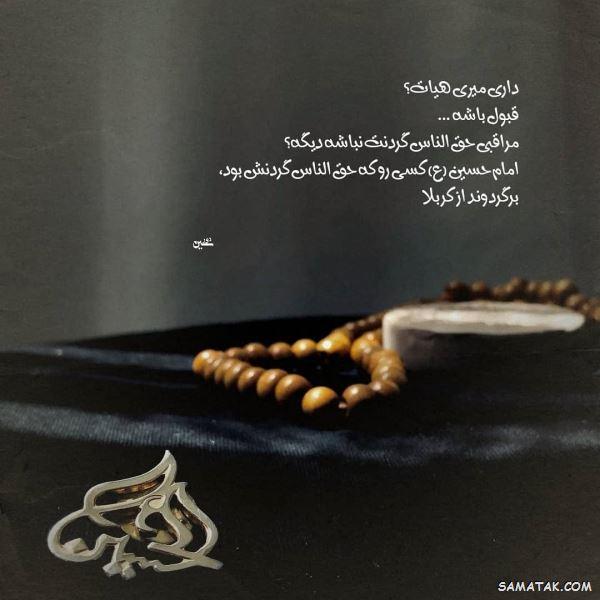 متن تسلیت عاشورای حسینی