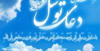 متن عربی دعای توسل به همراه ترجمه فارسی