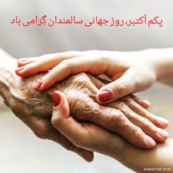 پیام تبریک روز سالمند | متن زیبا به مناسبت روز سالمند