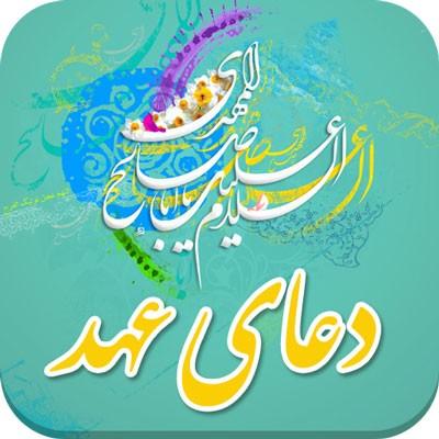 متن عربی دعای عهد به همراه ترجمه فارسی