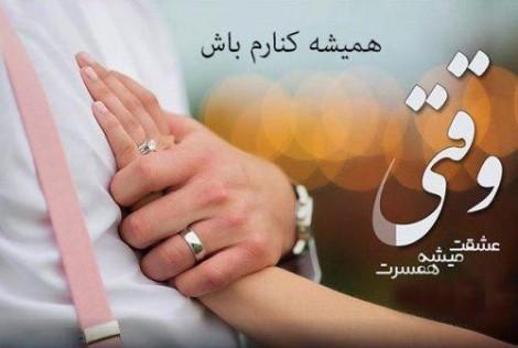 اس ام اس عاشقانه و متن های لاو رمانتیک برای همسر