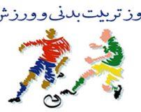 اس ام اس های تبریک به مناسبت روز ورزش و تربیت بدنی