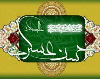 متن زیارت امام حسن عسگری با ترجمه فارسی
