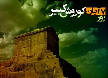 عکس نوشته تبریک روز کوروش کبیر | عکس پروفایل روز جهانی کوروش مبارک