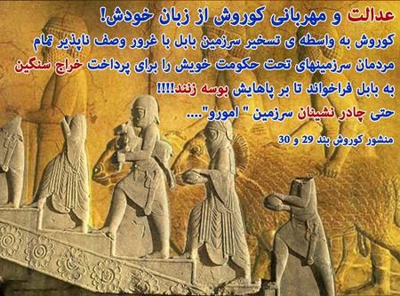 عکس نوشته سخنان کوروش کبیر | جملات ناب کوروش کبیر برای پروفایل