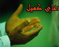 متن عربی دعای کمیل به همراه ترجمه فارسی