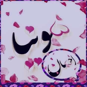 200 لوگو اسم دختر و پسر و عکس پروفایل اسم های ایرانی