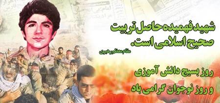 Image result for روز نوجوان و بسیج دانش آموزی