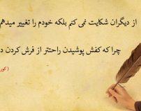 عکس نوشته های ناب سخنان کوروش کبیر